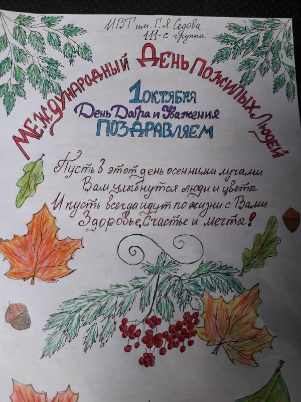 Письма на День пожилого человека