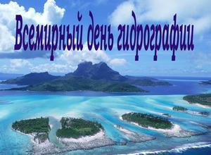 Всемирный день гидрографии
