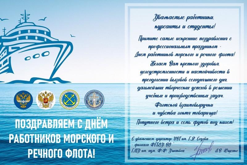 С наступающим Днем работников морского и речного флота