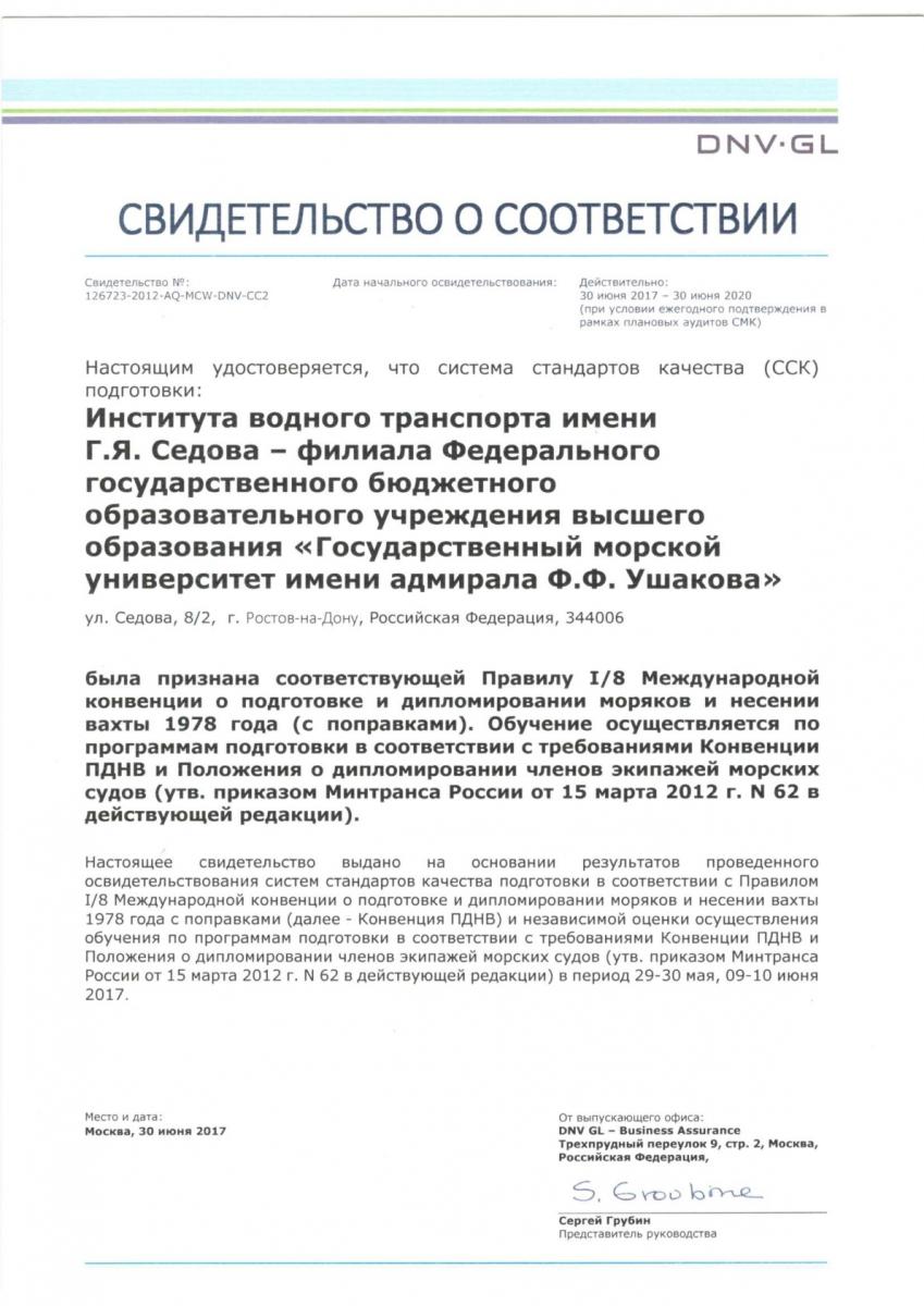 Свидетельство о соответствии стандартов качества  (русская версия)