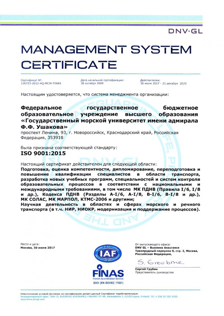 Сертификат стандарта качества DNV (русская версия)