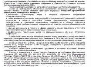 Политика ИВТ им. Г. Я. Седова в области качества