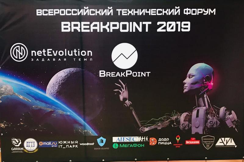 """Фестиваль """"BREAKPOINT""""-2019"""