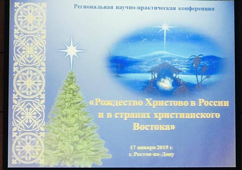 """Выставка """"Дон Православный"""""""