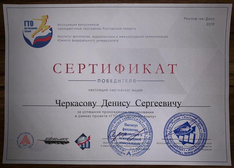 ГТО по русскому языку