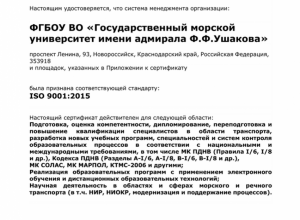 126723-2012-AQ-MCW-FINAS_rus1