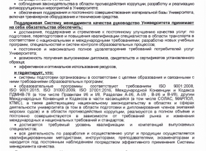Политика ГМУ им. адм. ФФ. Ушакова в области качества