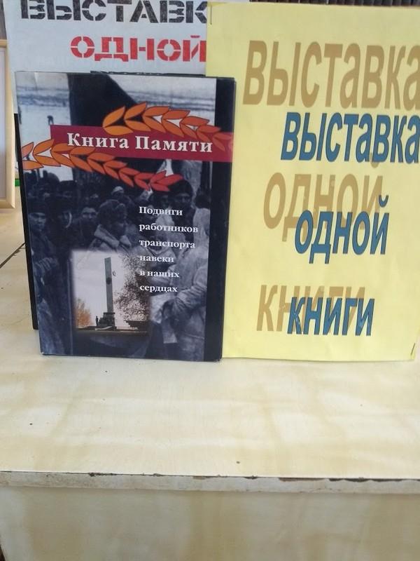 Выставка книг в библиотеке