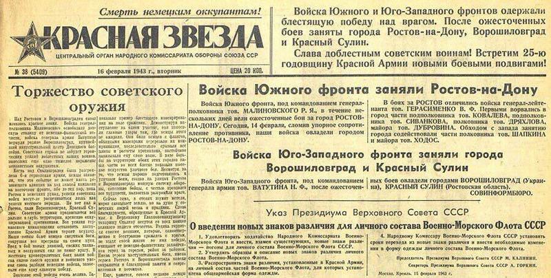 красная звезда, выпуск 1943