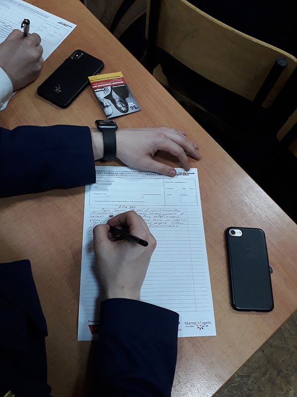 Тотальный диктант-2019