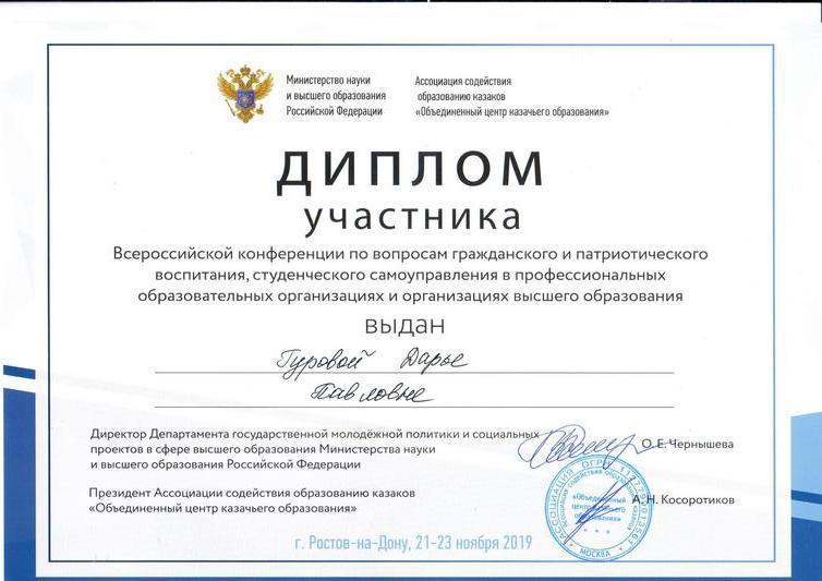 Диплом-участника-Всероссийской-КоференцииГуровой-21-23.11.19.2