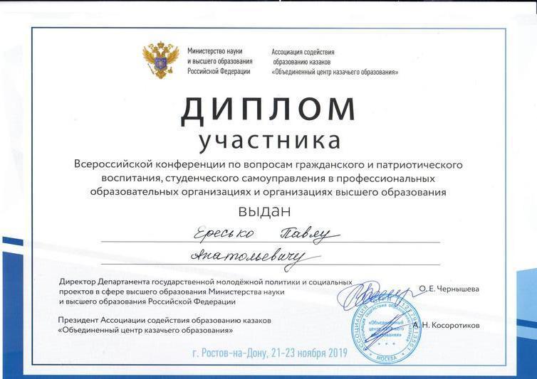 Диплом-участника-Всероссийской-Коференции-Ересько-21-23.11.19