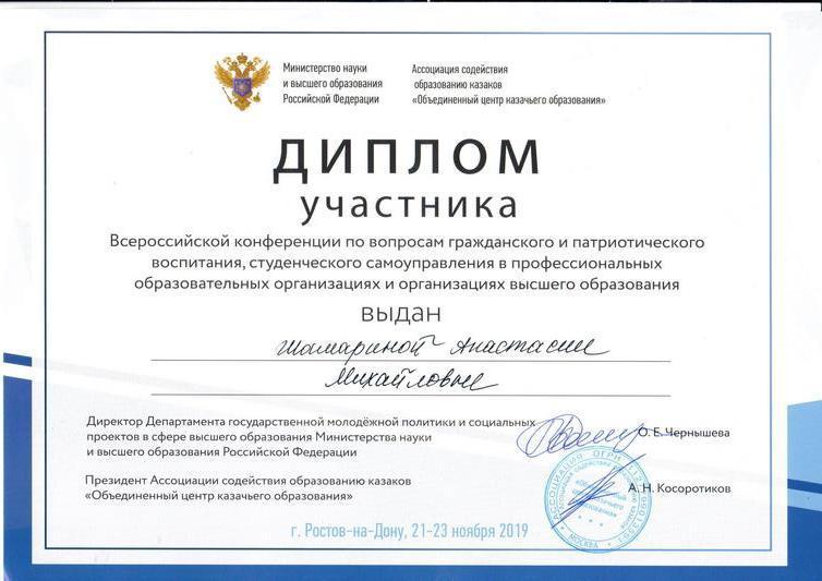 Диплом-участника-Всероссийской-Коференции-Шамариной-21-23.11.19.1