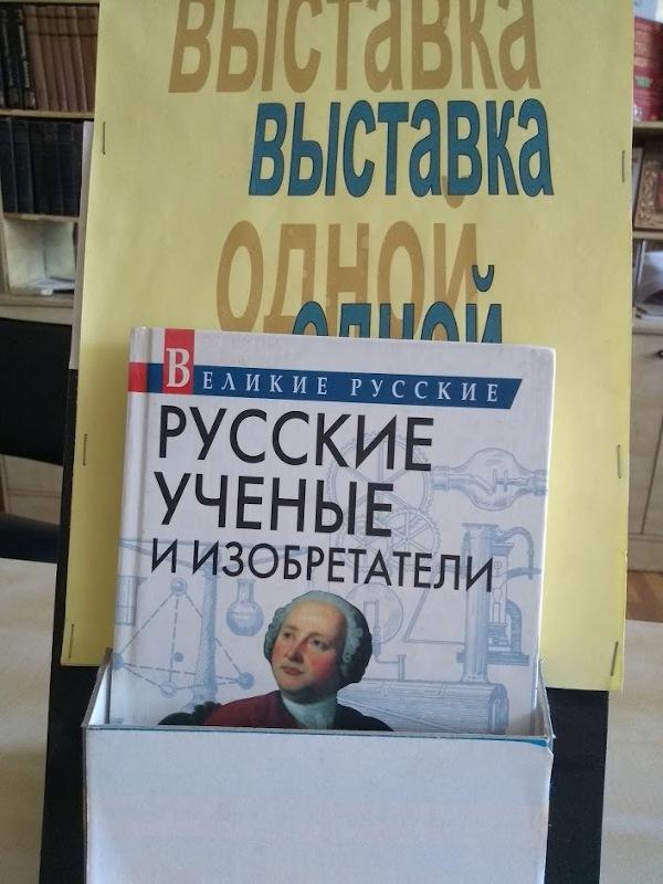 Выставка одной книги