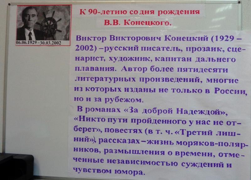 В. В. Конецкий