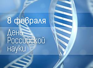 день российской науки в 2017