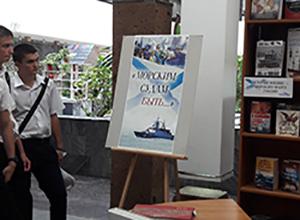 день военно-морских знаний