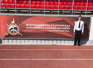 всероссийская казачья спортокиада