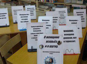 библиотека к 8 марта