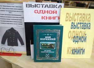 выставки в библиотеке