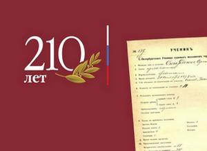 210 лет
