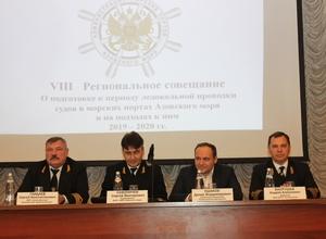 Региональное совещание