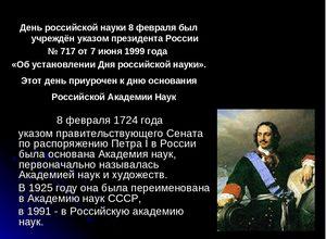День Росийской науки