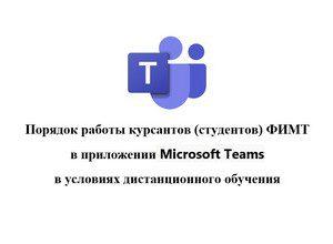 Порядок работы курсантов (студентов) ФИМТ в приложении Microsoft Teams в условиях дистанционного обучения