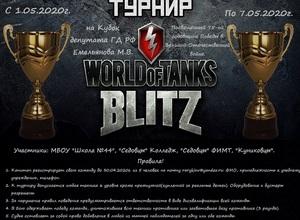 турнир по WOW