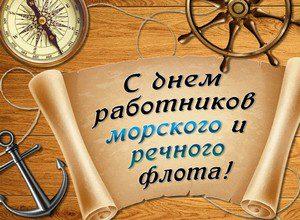 Поздравляем С днем работника морского и речного флота!