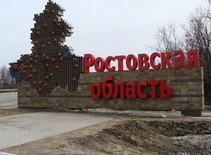 День образования Ростовской области