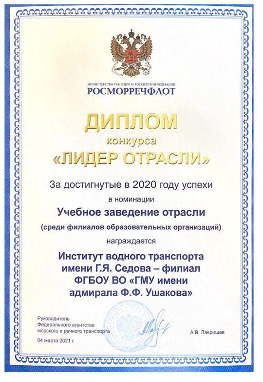 """Диплом конкурса """"Лидер отрасли"""""""